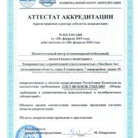 Аттестат аккредитации испытатльеного центра