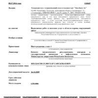 Лицензия Экология - 0001